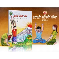 Aaao  sikhe yog Class-4 - Assami