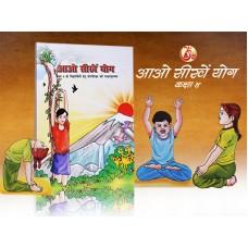 Aaao  sikhe yog Class-4 - Bengali