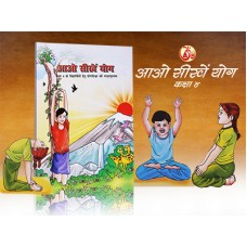 Aaao  sikhe yog Class-4 - English