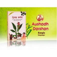 Aushadh Darshan - Bengali