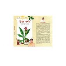 Aushadh Darshan - Assamese