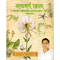 Asthavarga Rahasya - Hindi