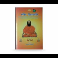 Bhakti Geetanjali(Hindi)