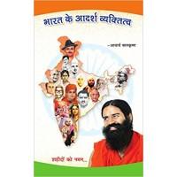 Bharat ka Aadarsh Viyaktitav