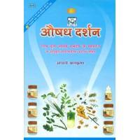 Aushadh Darshan - Hindi