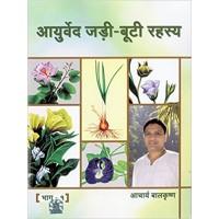 Jadi Booti Rahasya-Volume 1 - Hindi
