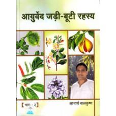 Jadi Booti Rahasya-Volume 2  - Hindi