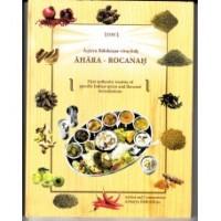 Aahar Rochan (Hindi)