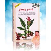 Aushadh Darshan - Tamil