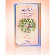 Aushadh Darshan - Urdu