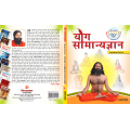 Yog Samanya Gyan (The Book of Yoga G.K.)