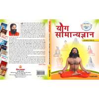 Yog Samanya Gyan (The Book of Yoga G.K.)