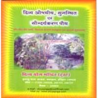 Divya Aushadiya Avam Saundriyakaran