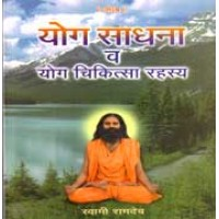 Yog Sadhna Avam Yog Chikitsa Rahasya Hindi International