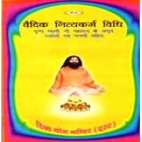 Vedic Nitya karam Vidhi