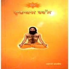 Pranayam Rahasya- Punjabi