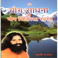 Yog Sadhna Avam Yog Chikitsa Rahasya-Marathi